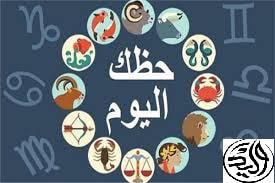 Photo of ابراج اليوم الثلاثاء 21-4-2020 مهنيا وصحيا وعاطفيا