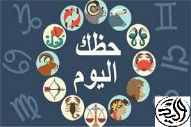 Photo of ابراج اليوم الاثنين 22-6-2020 مهنيا وصحيا وعاطفيا