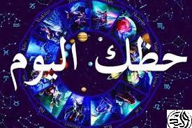 Photo of حظك اليوم الاحد 21-6-2020 على الصعيد المهنى والعاطفى والصحى