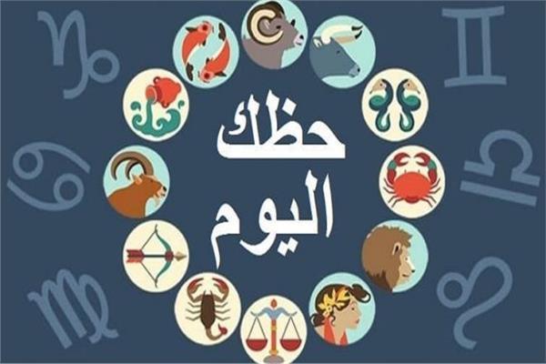 ابراج كارمن شماس اليوم الأحد 21/6/2020   توقعات حظك اليوم الأحد 21-6-2020 كارمن شماس