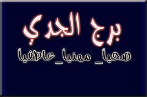 Photo of برج الجدي اليوم الاربعاء 23-12-2020 مع خبيرة الابراج ماغي فرح