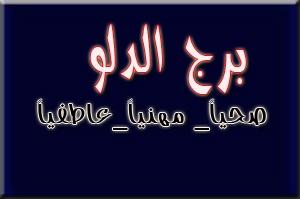 Photo of برج الدلو اليوم الاربعاء 23-12-2020 مع خبيرة الابراج ماغي فرح