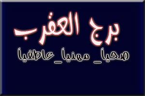 Photo of برج العقرب اليوم الاربعاء 23-12-2020 مع خبيرة الابراج ماغي فرح