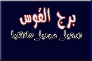 Photo of برج القوس اليوم الاربعاء 23-12-2020 مع خبيرة الابراج ماغي فرح