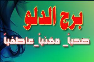 Photo of برج الدلو اليوم الخميس 25-2-2021 مع خبيرة الابراج ماغي فرح