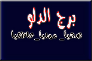 Photo of برج الدلو اليوم السبت 27-2-2021 مع خبيرة الابراج ماغي فرح