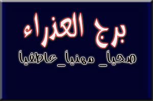 Photo of برج العذراء اليوم السبت 27-2-2021 مع خبيرة الابراج ماغي فرح