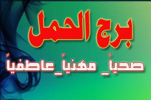 Photo of برج الحمل اليوم الخميس 8-4-2021 مع خبيرة الابراج ماغي فرح