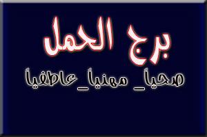 Photo of برج الحمل اليوم الأربعاء 21-4-2021 مع خبيرة الابراج ماغي فرح
