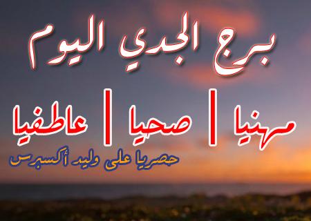 برج الجدي اليوم الثلاثاء 9-3-2021