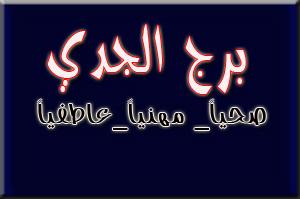 Photo of برج الجدي اليوم الاربعاء 3-3-2021 مع خبيرة الابراج ماغي فرح
