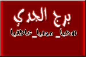 Photo of برج الجدي اليوم الخميس 1-4-2021 مع خبيرة الابراج ماغي فرح