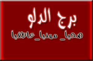 Photo of برج الدلو اليوم الاحد 7-3-2021 مع خبيرة الابراج ماغي فرح