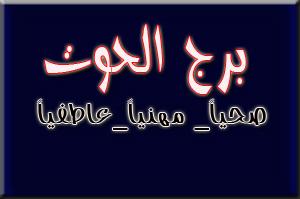 Photo of برج الحوت اليوم الاحد 14-3-2021 مع خبيرة الابراج ماغي فرح