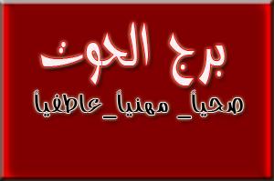 Photo of برج الحوت اليوم الأحد 21-3-2021 مع خبيرة الابراج ماغي فرح