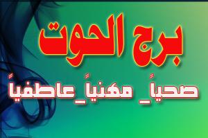 Photo of برج الحوت اليوم الخميس 4-3-2021 مع خبيرة الابراج ماغي فرح