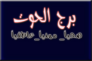 Photo of برج الحوت اليوم الأربعاء 21-4-2021 مع خبيرة الابراج ماغي فرح