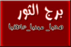Photo of برج الثور اليوم الخميس 1-4-2021 مع خبيرة الابراج ماغي فرح