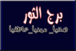 Photo of برج الثور اليوم الأربعاء 21-4-2021 مع خبيرة الابراج ماغي فرح