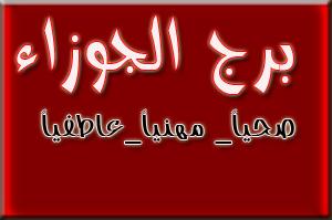 Photo of برج الجوزاء اليوم الإثنين 12-4-2021 مع خبيرة الابراج ماغي فرح