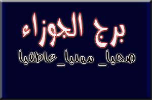 Photo of برج الجوزاء اليوم الأربعاء 21-4-2021 مع خبيرة الابراج ماغي فرح