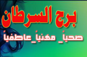 Photo of برج السرطان اليوم الخميس 8-4-2021 مع خبيرة الابراج ماغي فرح