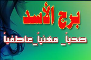 Photo of برج الاسد اليوم الخميس 8-4-2021 مع خبيرة الابراج ماغي فرح