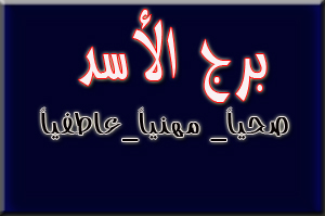 Photo of برج الاسد اليوم الأربعاء 21-4-2021 مع خبيرة الابراج ماغي فرح