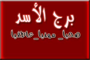 Photo of برج الاسد اليوم الاحد 7-3-2021 مع خبيرة الابراج ماغي فرح