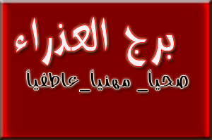 Photo of برج العذراء اليوم الاحد 7-3-2021 مع خبيرة الابراج ماغي فرح