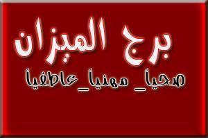 Photo of برج الميزان اليوم الاحد 7-3-2021 مع خبيرة الابراج ماغي فرح