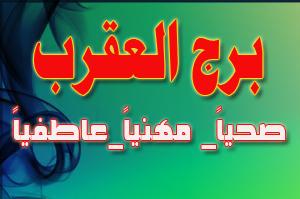 Photo of برج العقرب اليوم الخميس 4-3-2021 مع خبيرة الابراج ماغي فرح