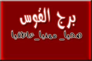 Photo of برج القوس اليوم الاحد 7-3-2021 مع خبيرة الابراج ماغي فرح