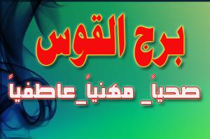 Photo of برج القوس اليوم الخميس 8-4-2021 مع خبيرة الابراج ماغي فرح